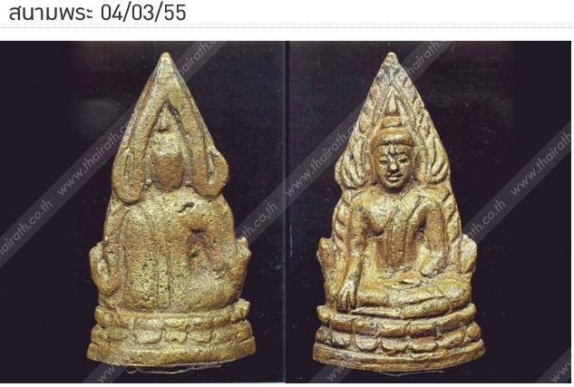 พระพุทธชินราช อินโดจีน 2485 พิมพ์หน้านาง สังฆาฎิยาว ของสมภพ ธีรโชติ