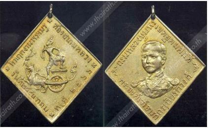 เหรียญเสด็จเตี่ย กรมหลวงชุมพรเขตอุดมศักดิ์ พ.ศ.2466 เนื้อเงินกะไหล่ทอง