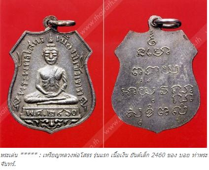 พระเด่น ***** : เหรียญพระอาจารย์ฝั้น อาจาโร รุ่นแรก 2507 ศิษย์ ทอ.สร้างถวาย เนื้ออัลปาก้า ของเด่น อยุธยา.  สนามพระ ไทยรัฐ
