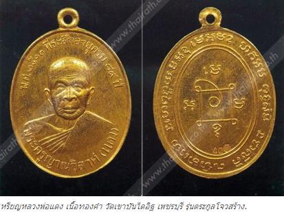 พระเด่น ***** : พระพุทธชินราช ปิดทองคำแท้ รุ่นดังแห่งปี พิธี มหาจักรพรรดิตราธิราช.  สนามพระ ไทยรัฐ