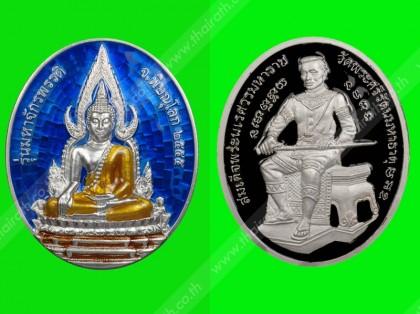 เหรียญลงยาราชาวดีพระพุทธชินราช รุ่นมหาจักรพรรดิ หลังสมเด็จพระนเรศวรฯ.  สนามพระ ไทยรัฐ
