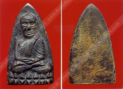 เหรียญหลวงพ่อทวด วัดช้างให้ พิมพ์ใหญ่นิยม A หลังเตารีด ปี 05 ของเทพ มณเฑียร.พระเครื่อง.  สนามพระ ไทยรัฐ