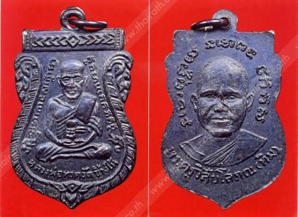 เหรียญปั๊ม หลวงพ่อทวด บล็อกนิยม สองจุด รัดประคดข้างเดียว 2505 ของป๋อง นครศรีฯ.  สนามพระ ไทยรัฐ