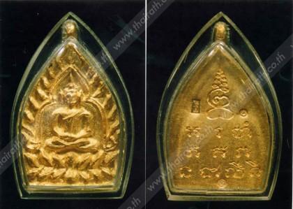 เหรียญเจ้าสัว เนื้อทองคำ วัดกลางบางแก้ว นครปฐม ของกำนันมานะ คงวุฒิปัญญา. สนามพระ ไทยรัฐ