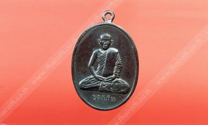 เหรียญหลวงพ่อสิริจันโท วัด บรมนิวาส รุ่นแรก ของเซี๊ยะ ข้าวต้ม.สนามพระ ไทยรัฐ