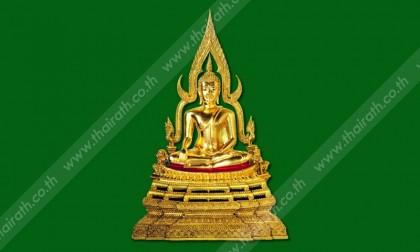 พระบูชาพระพุทธชินราช หน้าตัก 9.9 นิ้ว เนื้อทองเหลืองปิดทองคำแท้ รุ่น มหาจักรพรรดิ. สนามพระ ไทยรัฐ
