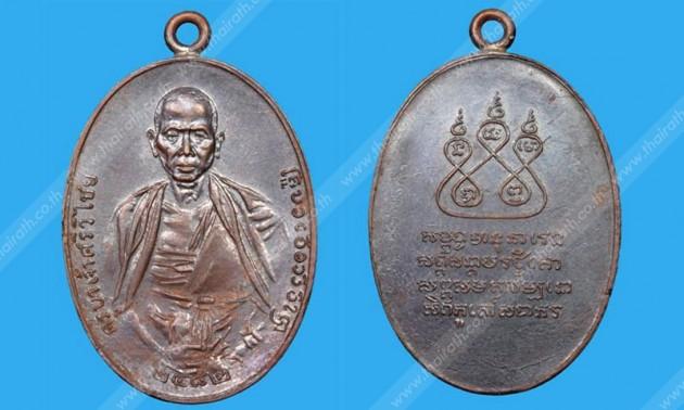 พระเครื่อง  เหรียญครูบาเจ้าศรีวิชัย รุ่นแรก พ.ศ.2482 แชมป์โลก ของ น้อย ไอยรา.  สนามพระ ไทยรัฐ