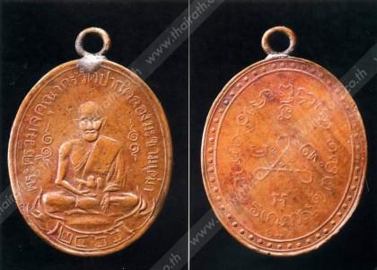 พระเครื่อง เหรียญ รุ่นแรก 2466 หลวงปู่ศุข วัดปากคลองมะขามเฒ่า ชัยนาท ของ วิชัย จารุศิริพิพัฒน์. สนามพระ ไทยรัฐ