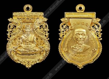 พระเครื่อง  เหรียญฉลุ 3 ชิ้น กรอบมังกร รุ่นแรก หลวงปู่ทวด รุ่น เจริญพร เลื่อนสมณศักดิ์ วัดหลวงปู่ทวด.  สนามพระ ไทยรัฐ