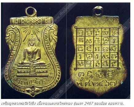 เหรียญหลวงพ่อวัดไร่ขิง เนื้อทองแดงกะไหล่ทอง รุ่นแรก 2467 ของอ๊อด ดอนหวาย. สนามพระ 12/02/55