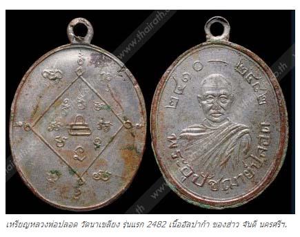 เหรียญหลวงพ่อปลอด วัดนาเขลียง รุ่นแรก 2482 เนื้ออัลปาก้า ของฮ่าว จันดี นครศรีฯ. สนามพระ 12/02/55