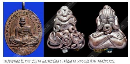 เหรียญหล่อโบราณ รุ่นแรก และพระปิดตา เจริญลาภ หลวงพ่อท้วม วัดศรีสุวรรณ. สนามพระ 12/02/55