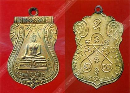 พระเครื่อง เหรียญหลวงพ่อวัดไร่ขิง รุ่นแรก พ.ศ.2467 เนื้อทองแดงกะไหล่ทอง ของ ดร.นพ.กิตติพงษ์ เกิดฤทธิ์.  สนามพระ ไทยรัฐ