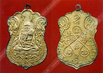 พระเครื่อง เหรียญหลวงปู่เอี่ยม วัดหนัง หลังยันต์ 5 พ.ศ.2469 เนื้อสำริด กะไหล่ทอง ของชัยญา ลิ้นปราชญา. สนามพระ ไทยรัฐ