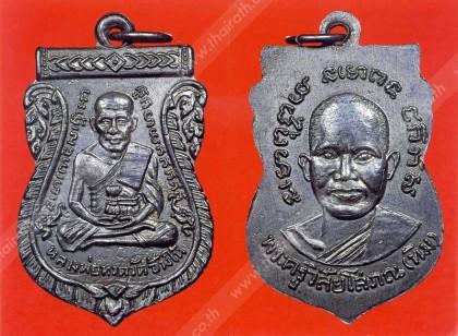พระเครื่อง เหรียญหลวงปู่ทวดรุ่น 3 วัดช้างให้ ปัตตานี ของ พล.ต.ท.ม.ล.ฉลองลาภ ทวีวงศ์. สนามพระ ไทยรัฐ