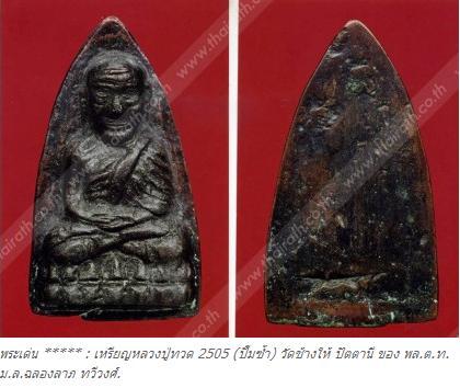 เหรียญหลวงปู่ทวด 2505 (ปั๊มซ้ำ) วัดช้างให้ ปัตตานี ของ พล.ต.ท.ม.ล.ฉลองลาภ ทวีวงศ์.   สนามพระ ไทยรัฐ
