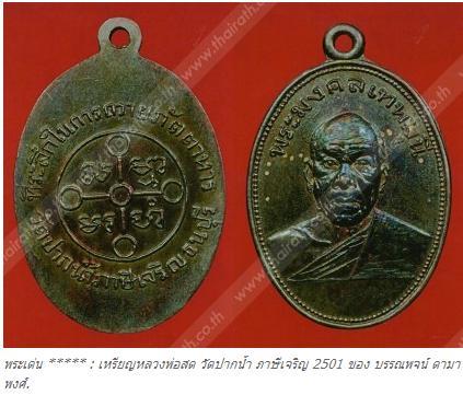 เหรียญหลวงพ่อสด วัดปากน้ำ ภาษีเจริญ 2501 ของ บรรณพจน์ ดามาพงศ์.   สนามพระ ไทยรัฐ