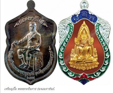 เหรียญปั๊ม พระพุทธชินราช รุ่นจอมราชันย์. สนามพระ ไทยรัฐ