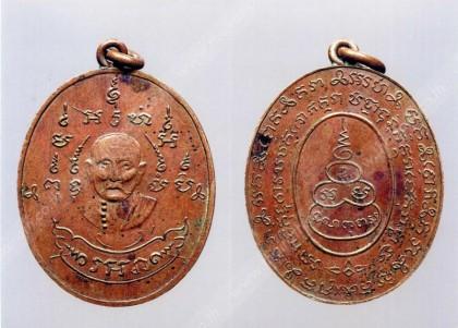พระเครื่อง เหรียญหลวงพ่อหรุ่น วัดอัมพวัน รุ่นแรก ของ ใหญ่ มรดกไทย. สนามพระ ไทยรัฐ