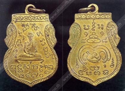 พระเครื่อง เหรียญหลวงพ่อชม รุ่นแรก เนื้อทองแดงกะไหล่ทอง 2470 วัดพุทไธศวรรย์ อยุธยา ของ เด่น อยุธยา.  สนามพระ ไทยรัฐ