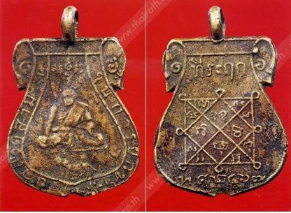เหรียญหลวงปู่รอด รุ่นแรก พ.ศ.2467 วัดสามไถ อยุธยา ของเด่น อยุธยา สนามพระ ไทยรัฐ