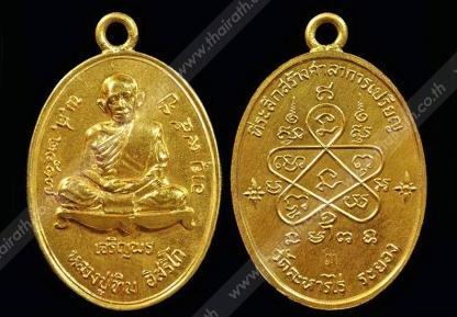 เหรียญหลวงปู่ทิม วัดละหารไร่ ทองคำ ของนพนพ บุญลาโภ ทิพยประกันภัย บางกะปิ  สนามพระ ไทยรัฐ