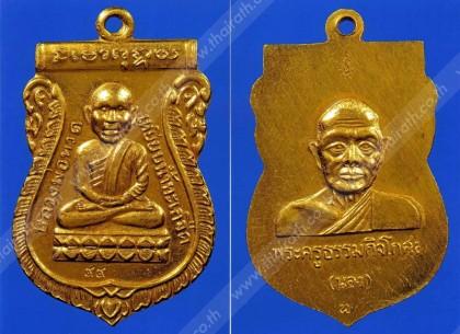 เหรียญหลวงพ่อทวด รุ่นแรก พระอาจารย์นอง วัดทรายขาว ปัตตานี เนื้อทองคำ ของมานะ ระยอง. พระเครื่อง.  สนามพระ ไทยรัฐ