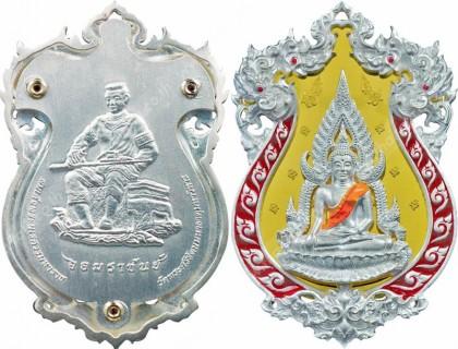 เหรียญฉลุพระพุทธชินราช รุ่นจอมราชันย์  พระเครื่อง.  สนามพระ ไทยรัฐ