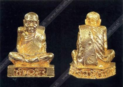 รูปเหมือนพระอาจารย์นำ วัดดอนศาลา พัทลุง เนื้อทองคำ 2519 ของเอี้ยง ปู่ยีนส์ ศูนย์พระพันธ์ุทิพย์ พระเครื่อง.  สนามพระ ไทยรัฐ