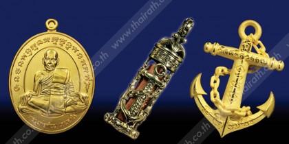 พระเครื่อง เหรียญตะกรุด สมอทอง รุ่น เพิ่มพูนทรัพย์ ๙๐ หลวงพ่อท้วม วัดศรีสุวรรณ สุราษฎร์ฯ.  สนามพระ ไทยรัฐ