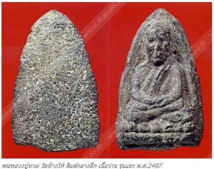 พระหลวงปู่ทวด วัดช้างให้ พิมพ์กลางลึก เนื้อว่าน รุ่นแรก พ.ศ.2497