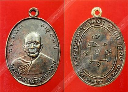 พระเครื่อง เหรียญหลวงพ่อแดง วัดเขาบันไดอิฐ เพชรบุรี เนื้อทองแดง รุ่นแรก 2503.  สนามพระ ไทยรัฐ