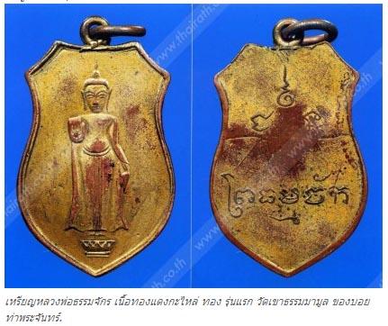 เหรียญหลวงพ่อธรรมจักร เนื้อทองแดงกะไหล่ ทอง รุ่นแรก วัดเขาธรรมมามูล ของบอย ท่าพระจันทร์.