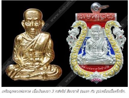 สนามพระ 19/02/55  เหรียญหลวงพ่อทวด เนื้อเงินลงยา 3 กษัตริย์ สีธงชาติ รุ่นแรก กับ รูปเหมือนปั๊มครึ่งซีก.
