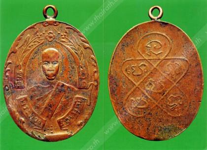 พระเครื่อง เหรียญหลวงพ่อฉุย วัดคงคาราม เพชรบุรี ของนะ ระยอง.  สนามพระ ไทยรัฐ
