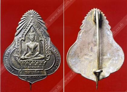 พระเครื่อง เหรียญเข็มกลัด เนื้อเงิน หลวงพ่อวัดไร่ขิง พ.ศ. 2491 ของ ส.จ.ปลา ดอนหวาย.  สนามพระ ไทยรัฐ