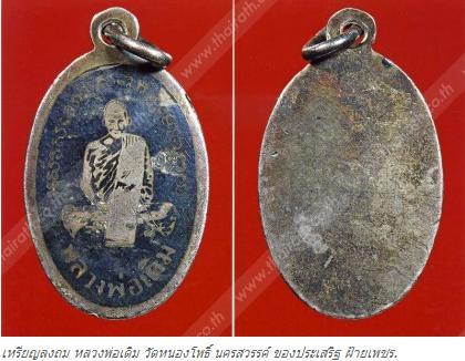 เหรียญลงถม หลวงพ่อเดิม วัดหนองโพธิ์ นครสวรรค์ ของประเสริฐ ฝ้ายเพชร. สนามพระ ไทยรัฐ