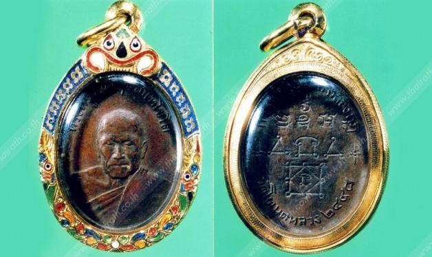 เหรียญหลวงพ่อทองศุข รุ่นสอง พ.ศ.2498 วัดโตนดหลวง เพชรบุรี. สนามพระ ไทยรัฐ