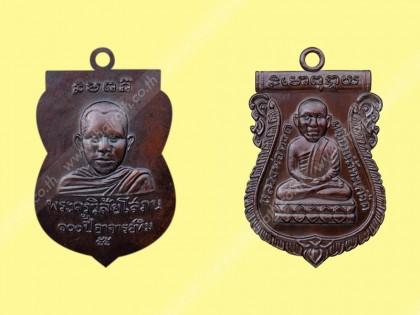 พระเครื่อง พระพุทธชินราชปิดทอง หลังมี พระปรมาภิไธยย่อ ภปร. เนื้อทองคำ. สนามพระ ไทยรัฐ