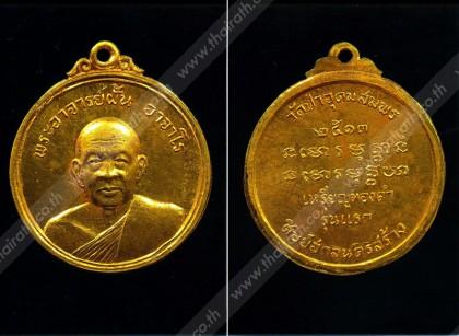 พระเครื่อง  เหรียญรุ่นแรก เนื้อทองคํา พระอาจารย์ฝั้น วัดป่าอุดมสมพร 2513 ของ วรารัตน์ ชุติมิต  สนามพระ ไทยรัฐ