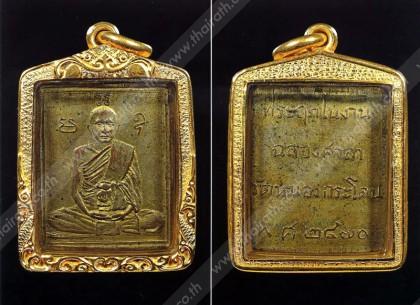 พระเครื่อง  เหรียญหลวงพ่อพวง รุ่นแรก วัดหนองกระโดน หลังตัวหนังสือ ของ สมศักดิ์ อมรพิทักษ์ สนามพระ ไทยรัฐ