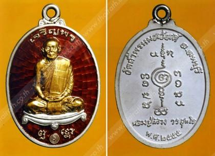 พระเครื่อง เหรียญเจริญพร 79 หลวงปู่สรวง วัดถ้ำพรหมสวัสดิ์ ลพบุรี  สนามพระ ไทยรัฐ