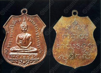 พระเด่น เหรียญหลวงพ่อพระพุทธโสธร เนื้อทองแดง รุ่นแรก (ไม่มีสระอุ) 2460 เนื้อทองแดง ของ อ๊อด เลี่ยมทอง. พระเครื่อง.  สนามพระ ไทยรัฐ