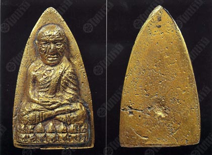 เหรียญเตารีด (ปั๊มซํ้า) พิมพ์ใหญ่ A หน้านิยมปีกกว้าง 2505 เปียกทองเก่า ของ สมภพ ธีรโชติ.  สนามพระ ไทยรัฐ