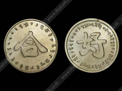 พระเครื่อง เหรียญแก้ชง ฮ่อ-ฮะ พุทธสถานจีเต็กลิ้ม นครนายก ไทยรัฐ