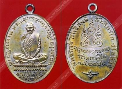 พระเครื่อง เหรียญหลวงพ่อเดิม พุทธสโร วัดหนองโพธิ์ นครสวรรค์ รุ่นแรก 2482 ของโจ้ พระราม 9   ไทยรัฐ