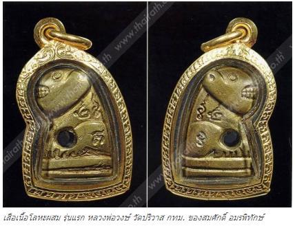 เสือเนื้อโลหะผสม รุ่นแรก หลวงพ่อวงษ์ วัดปริวาส กทม. ของสมศักดิ์ อมรพิทักษ์