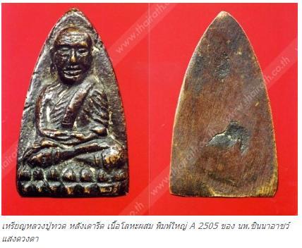 เหรียญหลวงปู่ทวด หลังเตารีด เนื้อโลหะผสม พิมพ์ใหญ่ A 2505 ของ นพ.ชินนาอาชว์ แสงดวงตา
