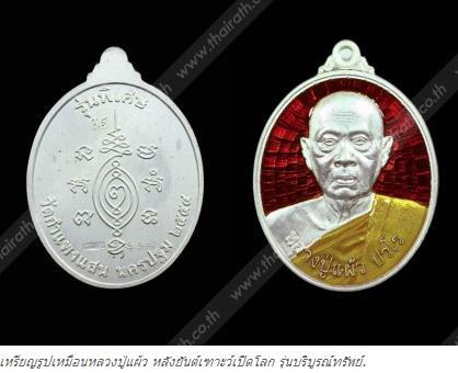 เหรียญรูปเหมือนหลวงปู่แผ้ว หลังยันต์เฑาะว์เปิดโลก รุ่นบริบูรณ์ทรัพย์. สนามพระ ไทยรัฐ