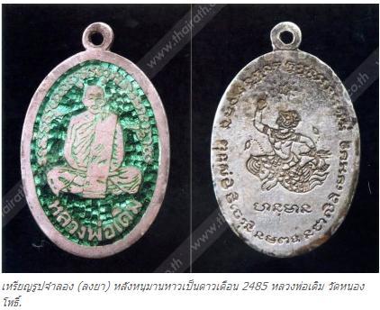 เหรียญรูปจำลอง (ลงยา) หลังหนุมานหาวเป็นดาวเดือน 2485 หลวงพ่อเดิม วัดหนองโพธิ์. สนามพระ ไทยรัฐ
